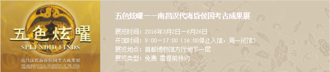 五色炫曜:南昌汉代海昏侯国考古成果展