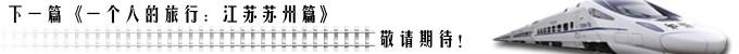 下一篇《一个人的旅行:苏州篇》敬请期待!