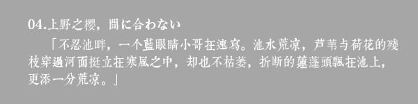 04.上野之樱,間に合わない