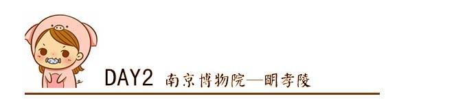 D2 南京博物院—明孝陵