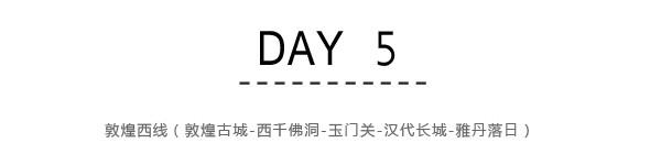 Day5:敦煌西线(敦煌古城-西千佛洞-玉门关-汉代长城-雅丹落日)