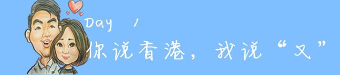 【Day 1】又抵香港