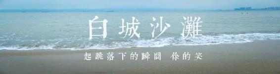 「  白城沙滩  」