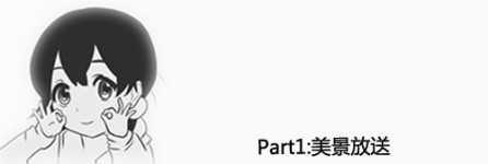 Part1:美景放送