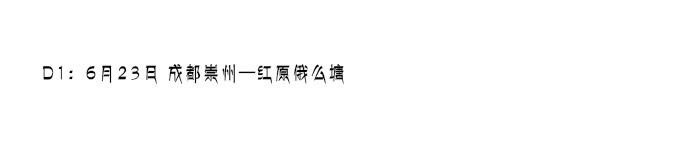 D1:6月23日 成都崇州—红原俄么塘