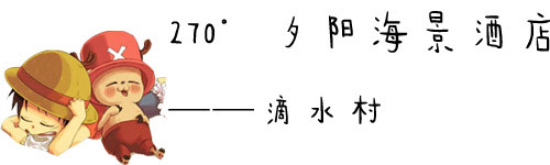 270°夕阳海景酒店——滴水村