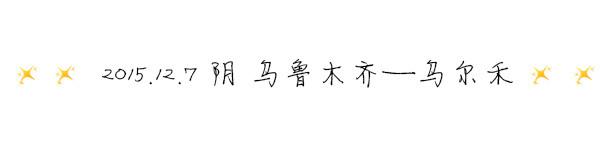 2015.12.7  ☁多云  乌鲁木齐——乌尔禾