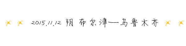 2015.11.12 ☁多云 布尔津——乌鲁木齐