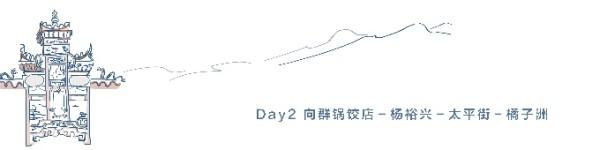 Day2 向群锅饺店-杨裕兴-太平街-橘子洲