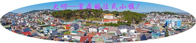 大叻—宜居的法式小镇!