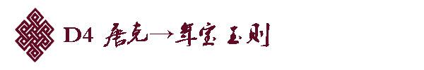 D4 唐克→年宝玉则