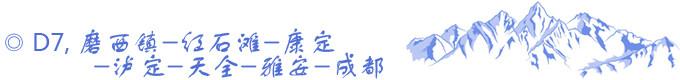 D7,磨西镇-红石滩-康定-泸定-天全-雅安-成都