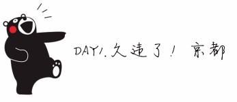 DAY1.久违了!京都
