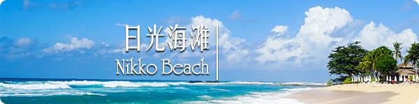 日光海滩 · Nikko Beach