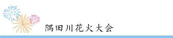 隅田川花火大会(东京夏日限定)