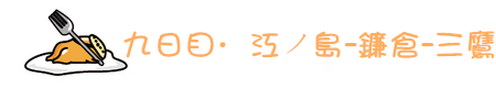 DAY 9. 江ノ岛-镰仓-三鹰