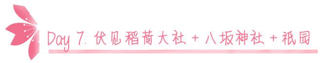 Day7.伏见稻荷大社+八坂神社+祇园