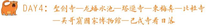圣剑寺—龙蟠水池—塔逊寺—东梅奔—比粒寺—吴哥博物馆—巴戎寺