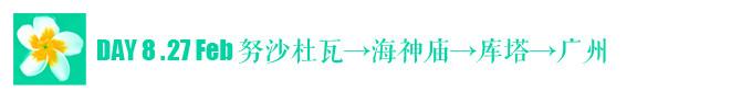 DAY 8:努沙杜瓦—海神庙—广州