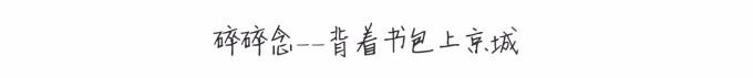 碎碎念——背着书包上京城
