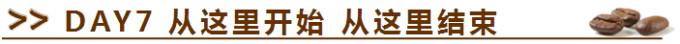 DAY7 西贡——从这里开始 从这里结束