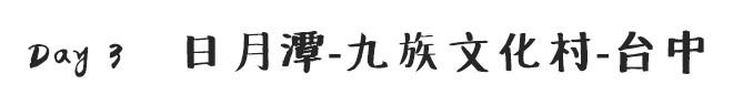 Day3 日月潭-九族文化村-台中