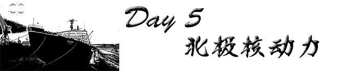 Day5:北极核动力