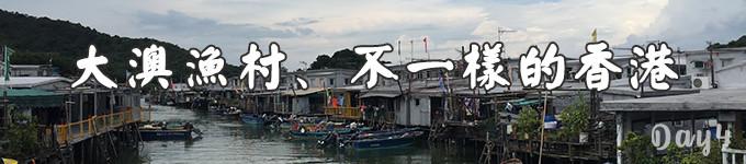 大澳渔村、不一样的香港
