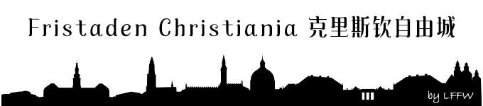 Fristaden Christiania 克里斯钦自由城