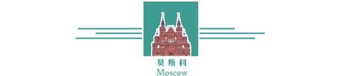回到莫斯科