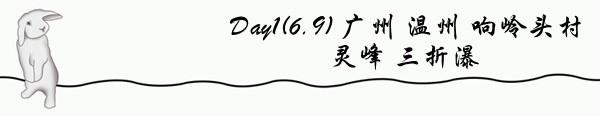 Day1(6.9)响岭头村 灵峰 三折瀑