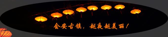 会安古镇,越夜越美丽!